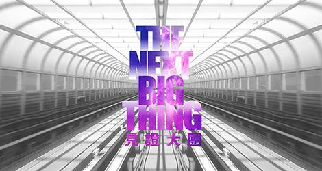 The Next Big Thing 見證大團電視節目